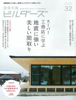 建築知識ビルダーズ(no.32)スーパー工務店に学ぶ地震に強い美しい間取り