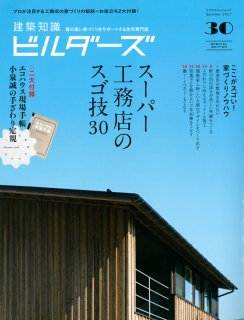 建築知識ビルダーズ(no.30)スーパー工務店のすご技 30