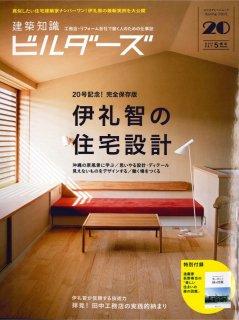 建築知識ビルダーズ(no.20)20号記念!完全保存版 伊礼智の住宅設計