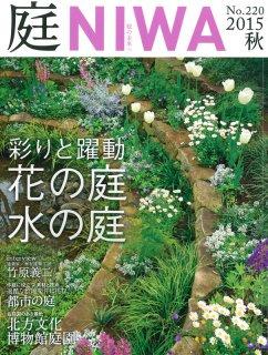 庭 2015年 No.220 彩りと躍動 花の庭、水の庭