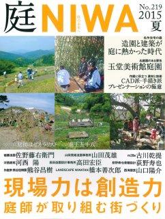 庭 2015年夏 No.219 現場力は創造力 庭師が取り組む街づくり