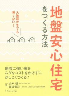 地盤安心住宅をつくる方法 大地震がきても怖くない!