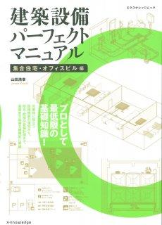 建築設備パーフェクトマニュアル(集合住宅・オフィスビル編)
