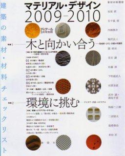 マテリアル・デザイン 2009-2010