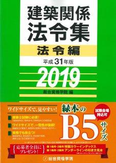 平成31年版 建築関係法令集 法令編