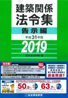 平成31年版 建築関係法令集 告示編