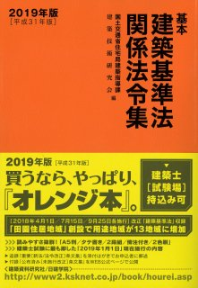 基本建築基準法関係法令集 2019年版【タテ書き】