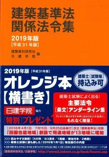 建築基準法関係法令集 2019年版【ヨコ書き】