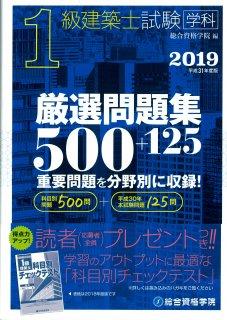 平成31年度版 1級建築士試験 学科 厳選問題集500+125