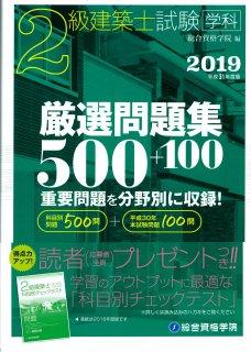 平成31年度版 2級建築士試験 学科 厳選問題集500+100