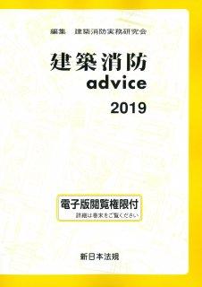 建築消防advice2019