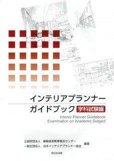 インテリアプランナーガイドブック学科試験編