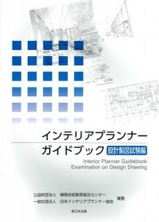 インテリアプランナーガイドブック設計製図試験編
