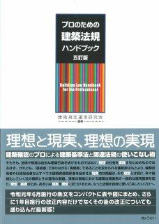 プロのための建築法規ハンドブック 五訂版