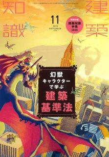 建築知識19/11 幻獣キャラクターで学ぶ建築基準法