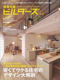 建築知識ビルダーズ11 安くてウケる 住宅のデザイン大解剖