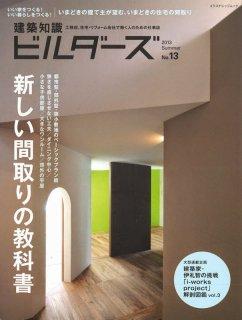 建築知識ビルダーズ13 新しい間取りの教科書