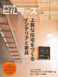 建築知識ビルダーズ14 上質な住宅をつくるインテリア