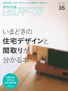 建築知識ビルダーズ16 いまどきの住宅デザインと間取りが分かる本