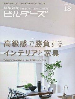 建築知識ビルダーズ18 高級感で勝負するインテリアと家具