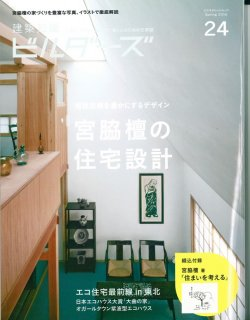 建築知識ビルダーズ24 宮脇檀の住宅設計