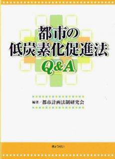 都市の低炭素化促進法Q&A