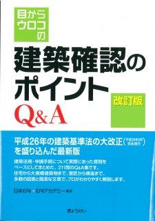 目からウロコの 建築確認のポイント Q&A 改訂版