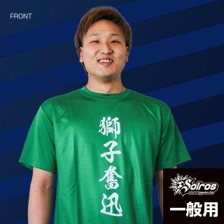 獅子奮迅 Tシャツ(ドライフィット 4.7oz)