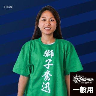 獅子奮迅 Tシャツ(綿100% 5.0oz)