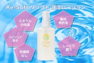 Re-Soft リソフト 角質保湿ローションL お徳用サイズ 120ml