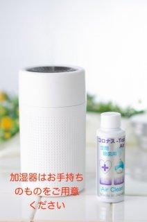 コロナス-Top Air 加湿器専用タイプ