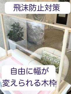 飛沫感染予防柵<フィルム付きガードセット>