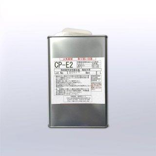 陶磁器用油性撥水剤CP-E2 1L入り