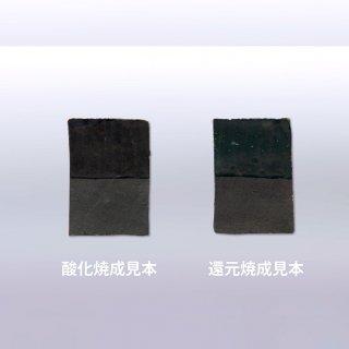黒化粧土 1.8L入り