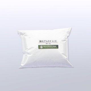 酸化アルミナA−21 1kg入り