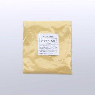 練り込み顔料 バナジウム黄 1kg入り