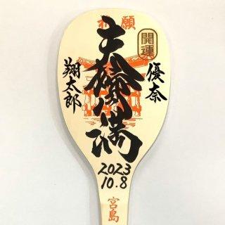 夫婦円満 ラッピング加工済(15号)