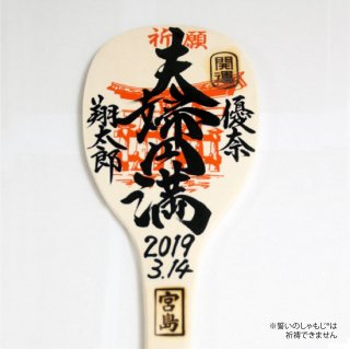 夫婦円満 ラッピング加工済(17号)