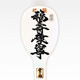 福壽康寧(45号)