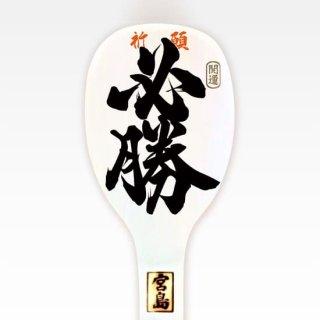 必勝(50号)