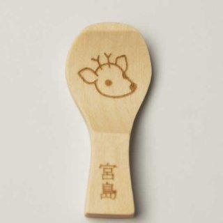 箸置き 杓子型(鹿オス)