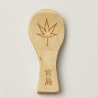 箸置き 杓子型(もみじ白)