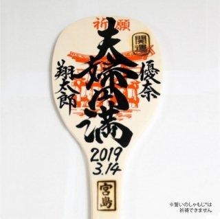 夫婦円満 ラッピング加工済(25号)