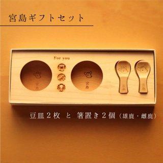 宮島ギフトセット【豆皿2枚・箸置き2個】