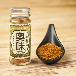 奥芝商店オリジナルスパイス 奥味