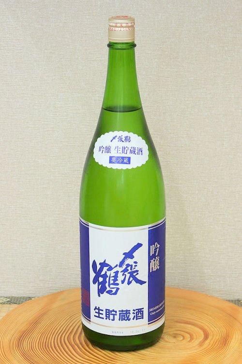 〆張鶴 吟醸生貯蔵酒