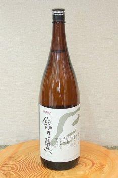銀の翼 特別本醸造