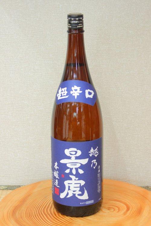 越乃景虎 超辛口本醸造