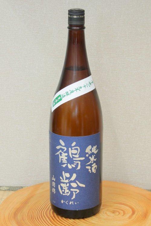鶴齢 純米 山田錦 生原酒