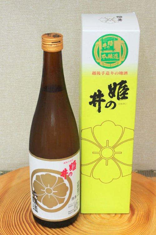 姫の井 本醸造
